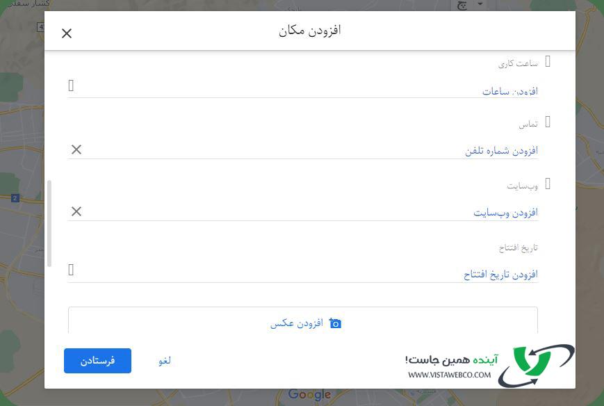 نحوه ثبت لوکیشن کسب وکار در گوگلمپ