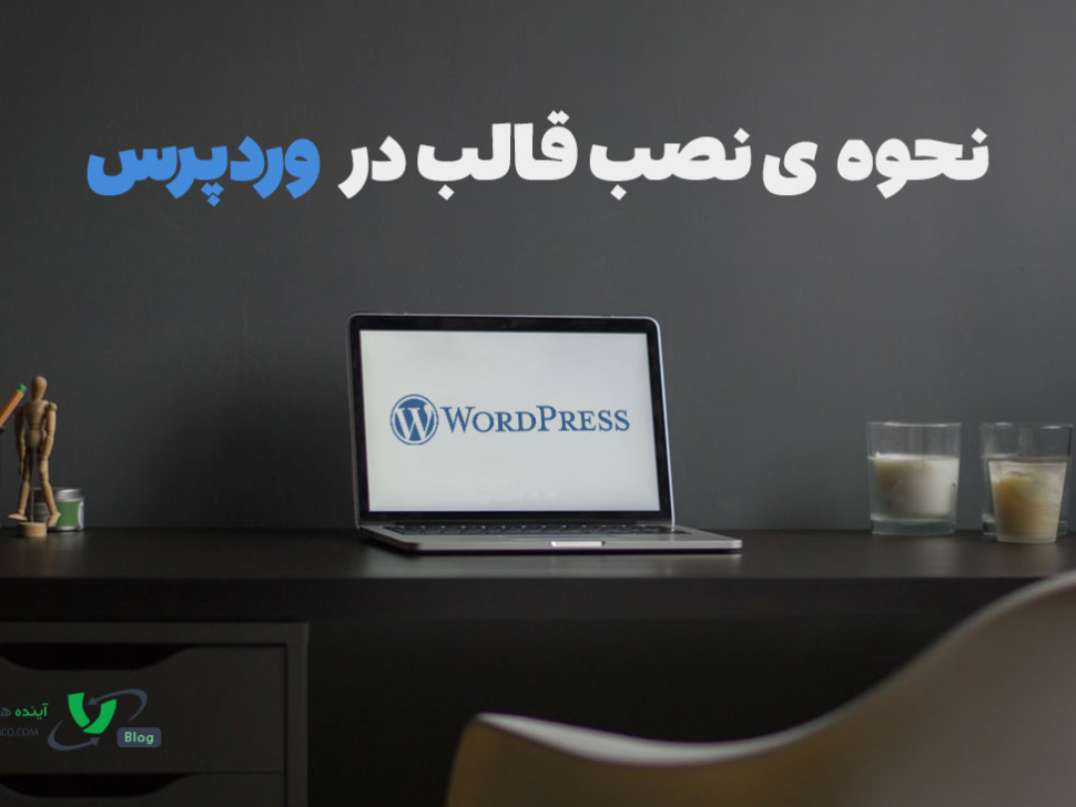 How to install WordPress template