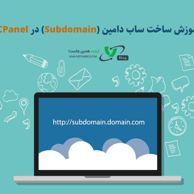 Subdomain-vs-Domain