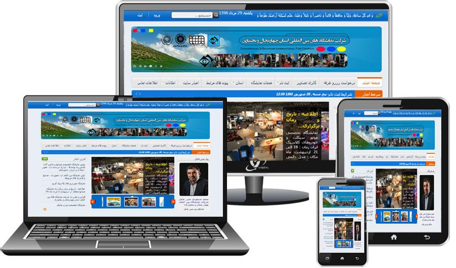 شرکت نمایشگاه های بین المللی استان چهار محال و بختیاری