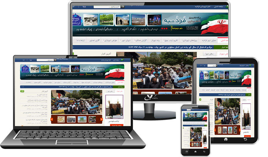 طراحی سایت شهرداری فردانبه -شرکت ویستا