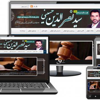وب سایت حقوقی سید نصر الدین حسینی