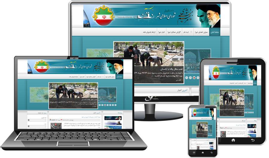 شورای اسلامی شهر نقنه
