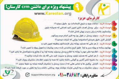 کارستان - نرم افزار مدیریت کارکنان - نرم افزار حضور و غیاب کارمندان