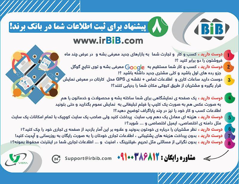 8 پیشنهاد برای ثبت اطلاعات شما در بانک برند!