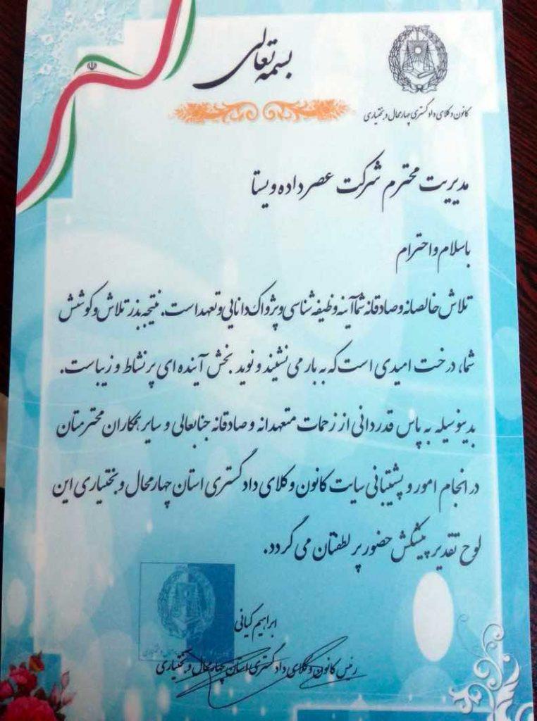 پیام تقدیر و تشکر ریاست محترم کانون وکلای دادگستری استان چهار محال و بختیاری